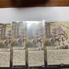 "Thumbnail of ""神々の思し召し 日本画 4枚"""