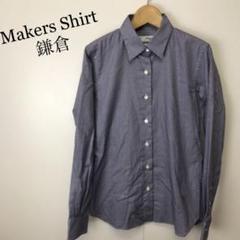 "Thumbnail of ""Makers Shirt 鎌倉 smart cloth シャツ サイズ7"""