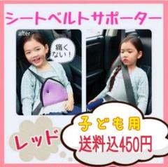 "Thumbnail of ""子ども用シートベルトサポーター☆レッド☆カーグッズ"""