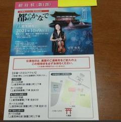 "Thumbnail of ""値下げしました。10月9日(土)都のかなでコンサート第1部 C列60番台"""