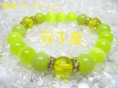 "Thumbnail of ""★【双子座】星座ブレスレット 天然石 パワーストーン"""