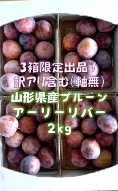 "Thumbnail of ""本日発送 アーリーリバー 2kg 【3箱限定出品】山形県産"""