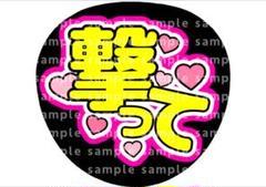 "Thumbnail of ""撃って♡"""