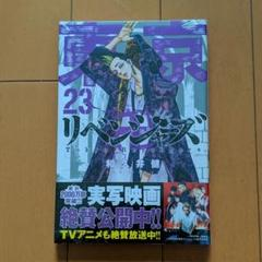 "Thumbnail of ""東京卍リベンジャーズ23巻"""