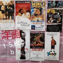 "Thumbnail of ""ひと昔前の洋画半券 15枚セットb"""