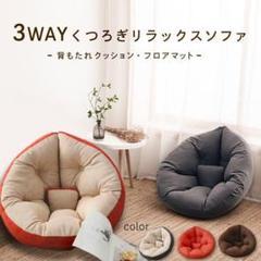 """Thumbnail of """"座椅子ソファ クッションソファ 3way リラックス【値下げ】"""""""