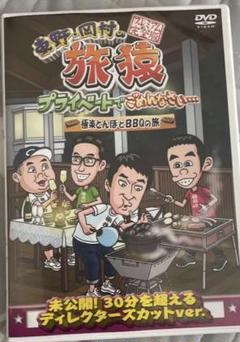 """Thumbnail of """"東野・岡村の旅猿 プライベートでごめんなさい…極楽とんぼとBBQの旅 プレミア…"""""""