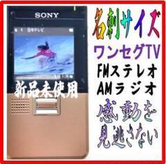 "Thumbnail of ""ワンセグTV、ラジオ名刺サイズ"""