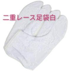 "Thumbnail of ""二重レース足袋ホワイト 地肌が透けないソックスタイプ"""