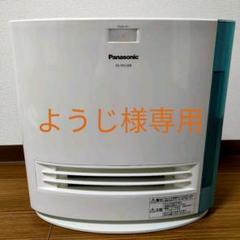 """Thumbnail of """"【美品】加湿セラミックファンヒーター DS-FKS1204 2013年製"""""""