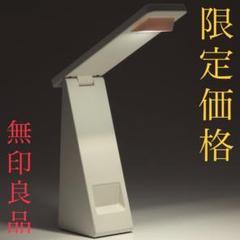 """Thumbnail of """"新品☆無印良品 ★送料無料★手元をてらすリビングライト デスクライト muji⌘"""""""