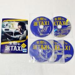 "Thumbnail of ""茶器様専用 素敵な選TAXI 全5巻セット レンタル落ち DVD"""