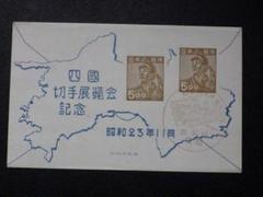 "Thumbnail of ""値下げ:四国切手展覧会記念 昭和23年11月"""