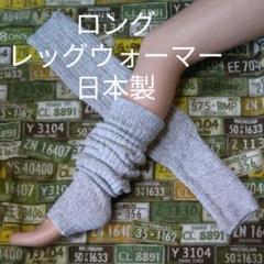 "Thumbnail of ""ロング レッグウォーマー♪ 日本製"""