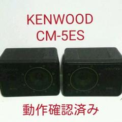"""Thumbnail of """"KENWOOD  CM-5ES     左右ペア✕2セット"""""""