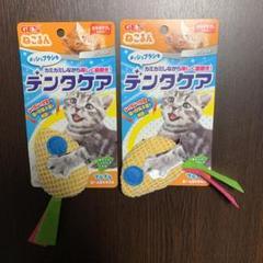 "Thumbnail of ""GEX デンタケア マウス 2個セット ねこるん 猫 おもちゃ"""