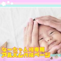 """Thumbnail of """"なーちゃん様専用"""""""