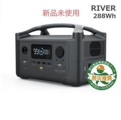 "Thumbnail of ""【新品未使用】EcoFlow ポータブル電源 RIVER 288Wh"""
