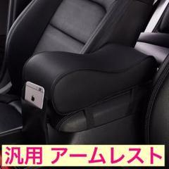 "Thumbnail of "" 汎用 アームレスト センターコンソール  コンソールパッド ポケット付黒 8"""