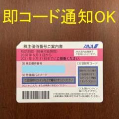 "Thumbnail of ""③◇すぐコード通知可能◇ ANA 株主優待券 1枚-"""