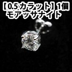 "Thumbnail of ""【0.5カラット】モアッサナイト ピアス 1個【バラ売り】モアサナイト"""