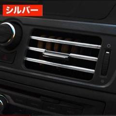 "Thumbnail of ""エアコン 銀 車用 ルーバー モール カバー ドレスアップ 内装 メッキ"""
