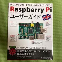 """Thumbnail of """"Raspberry Piユーザーガイド : 安くて小さいカードPCでトコトン遊…"""""""