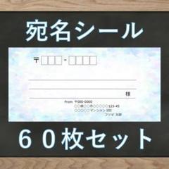 "Thumbnail of ""【即購入OK】宛名シール ホログラム(ブルー)柄 60枚"""