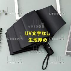 "Thumbnail of ""折りたたみ傘 日傘 晴雨兼用 遮光 UVカット率99.9% オシャレ 黒"""