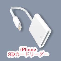 "Thumbnail of ""iPhone iPad SDカードカメラリーダー データ転送 保存 -"""