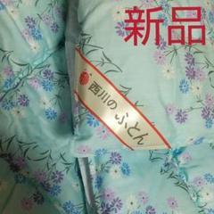 "Thumbnail of ""最終値下げ新品★大阪西川  高級 肌掛け布団  夏布団"""