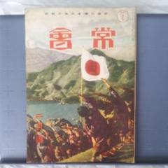"""Thumbnail of """"常會 【1942年/昭和17年】"""""""