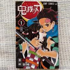 "Thumbnail of ""鬼滅の刃 1"""