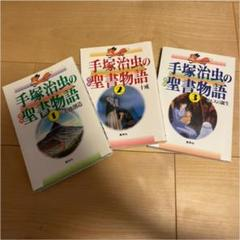 "Thumbnail of ""手塚治虫 聖書物語 3巻セット"""