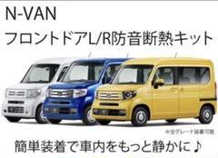 """Thumbnail of """"ホンダN-VAN用フロントドアL/R専用防音断熱キットJJ1/JJ2 nバン"""""""