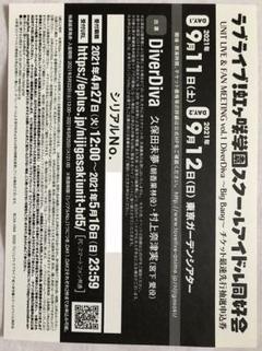 "Thumbnail of ""ラブライブ!虹ヶ咲学園 DiverDiva 抽選申込券 シリアルのみ"""