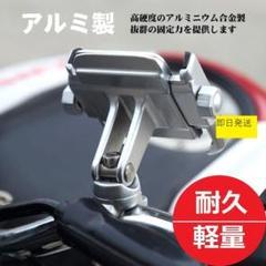 "Thumbnail of ""【アルミ】 バイク スマホ ホルダー ロードバイク オートバイ d 新品"""