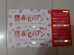 "Thumbnail of ""赤毛のアン 福岡サンパレス 8月25日 ペア ミュージカル"""
