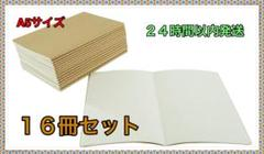 "Thumbnail of ""クラフトノート 16冊セット方眼 5mm 40枚 14 x 20.7 CM 格子"""