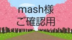 "Thumbnail of ""mash様ご確認用"""