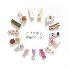 "Thumbnail of ""ラブリ☺︎さま専用ページです♩"""