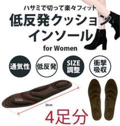 "Thumbnail of ""4足分:女性用 ソフトクッションインソール 中敷き 23~26㎝ 調整可能"""