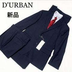 "Thumbnail of ""【新品】D'URBAN 2パンツスーツ セットアップ シルク混 定価8.5万"""