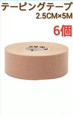 "Thumbnail of ""テーピングテープ6個入り(送料無料)"""