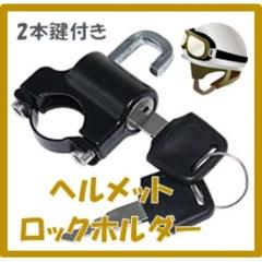 "Thumbnail of ""へルメットロックホルダー バイク 盗難防止 汎用 キーロック 鍵 自転車 クロス"""