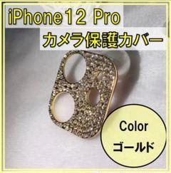 "Thumbnail of ""iPhone12 カメラレンズ カバー 保護 ゴールド キラキラ 可愛い"""
