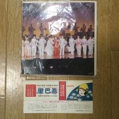 "Thumbnail of ""宝塚 モン・パリ MON PARIS レコード"""