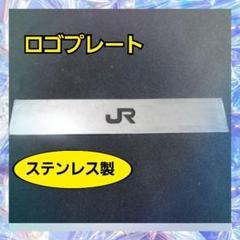 "Thumbnail of ""【匿名発送】JR ロゴプレート"""