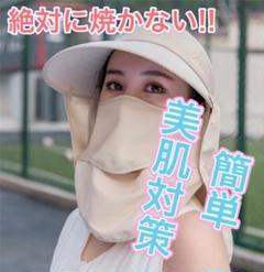 "Thumbnail of ""完全防備 多機能 紫外線対策 4way 日除け帽子 日除け対策 UVハット"""