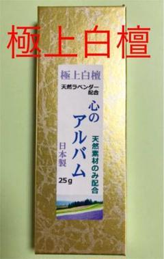 "Thumbnail of ""線香   極上白檀(心のアルバム)箱入り"""